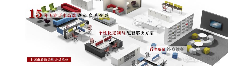 上海伊滨办公家具有限公司10年专注中高端办公家具